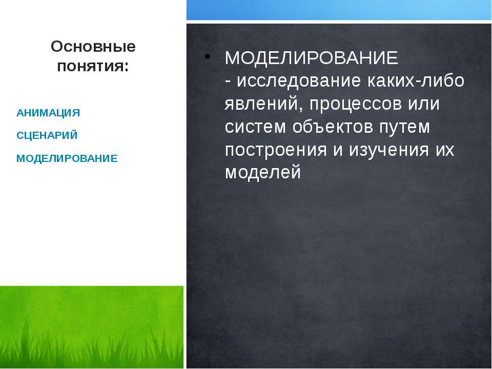 Основные понятия: АНИМАЦИЯ СЦЕНАРИЙ МОДЕЛИРОВАНИЕ МОДЕЛИРОВАНИЕ -исследовани...