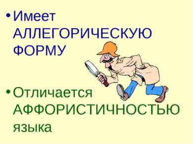 Имеет АЛЛЕГОРИЧЕСКУЮ ФОРМУ Отличается АФФОРИСТИЧНОСТЬЮ языка