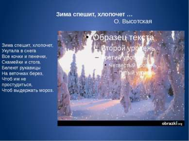 Зима спешит, хлопочет … О. Высотская Зима спешит, хлопочет, Укутала в снега В...