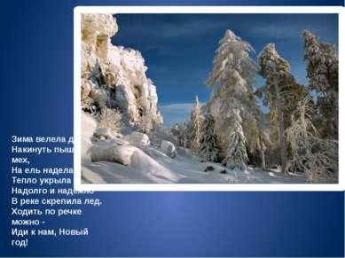 Зима велела дубу Накинуть пышный мех, На ель надела шубу, Тепло укрыла всех. ...