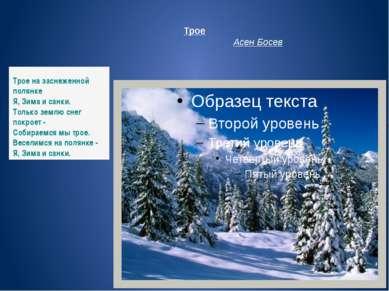 Трое Асен Босев Тpое на заснеженной полянке Я, Зима и санки. Только землю сне...
