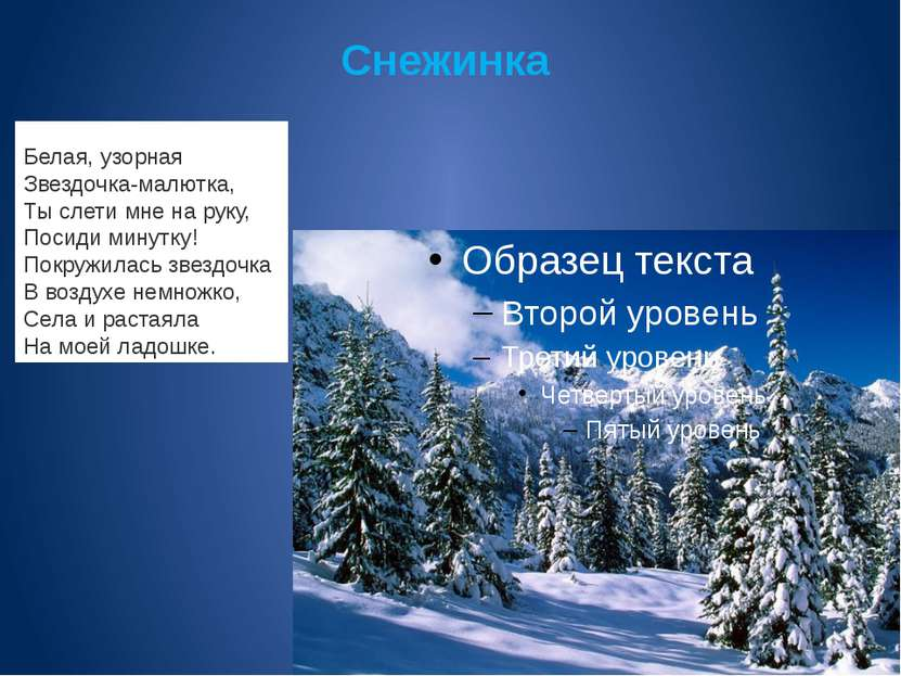 Снежинка Белая, узорная Звездочка-малютка, Ты слети мне на руку, Посиди ми...