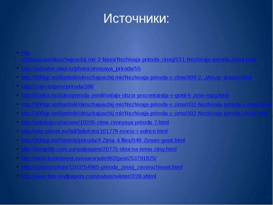 Источники: http://5klass.net/okruzhajuschij-mir-2-klass/Nezhivaja-priroda-zim...