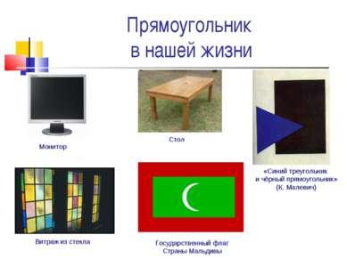 Монитор Государственный флаг Страны Мальдивы «Синий треугольник и чёрный прям...