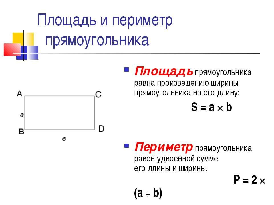 Площадь и периметр прямоугольника Площадь прямоугольника равна произведению ш...