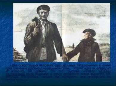 «Два осиротевших человека, две песчинки, заброшенные в чужие края военным ура...