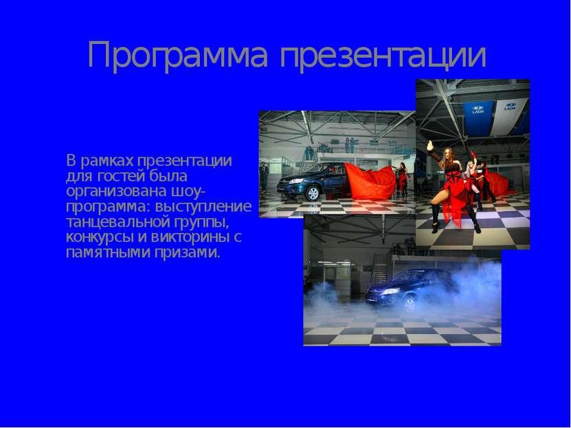 Программа презентации В рамках презентации для гостей была организована шоу-п...