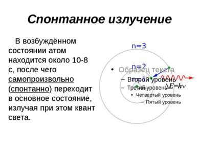 Спонтанное излучение В возбуждённом состоянии атом находится около 10-8 с, по...
