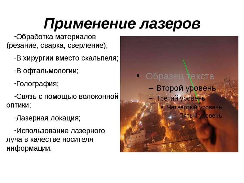 Применение лазеров Обработка материалов (резание, сварка, сверление); В хирур...