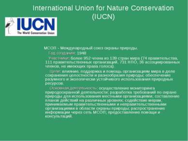 International Union for Nature Conservation (IUCN) МСОП - Международный союз ...