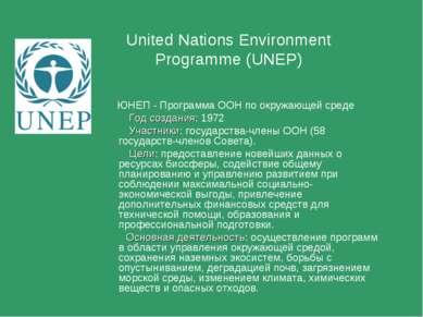 United Nations Environment Programme (UNEP) ЮНЕП - Программа ООН по окружающе...