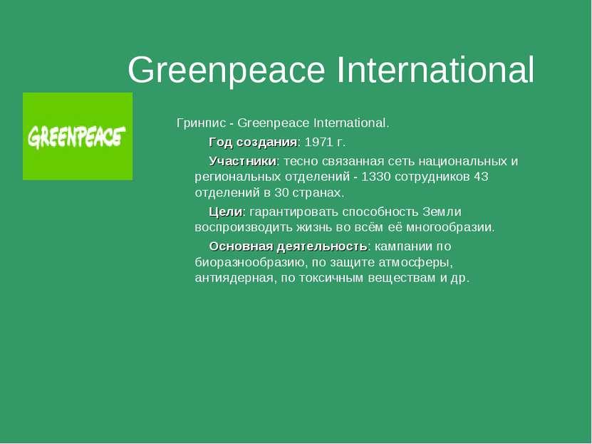 Greenpeace International  Гринпис - Greenpeace International. Год создания: ...