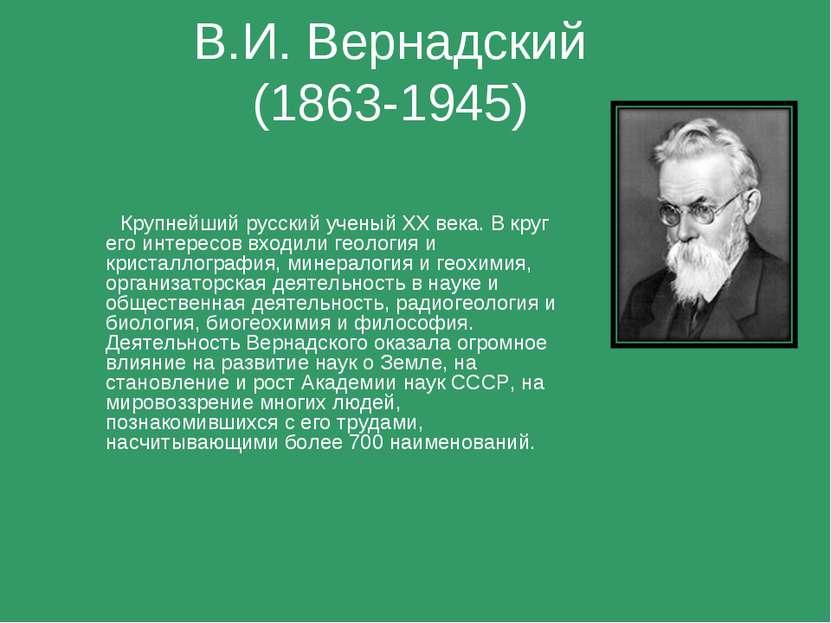 В.И. Вернадский (1863-1945) Крупнейший русский ученый XX века. В круг его инт...