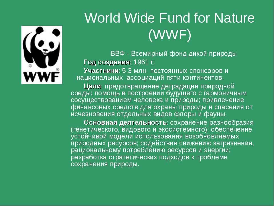ВВФ - Всемирный фонд дикой природы Год создания: 1961 г. Участники: 5,3 млн. ...