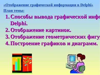 «Отображение графической информации в Delphi» План темы: Способы вывода графи...