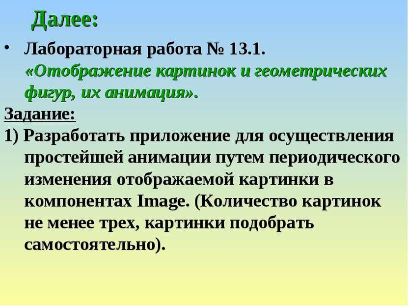 Далее: Лабораторная работа № 13.1. «Отображение картинок и геометрических фиг...