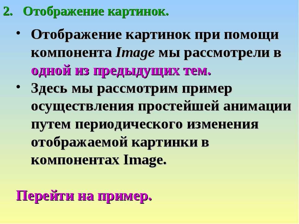 Отображение картинок. Отображение картинок при помощи компонента Image мы рас...