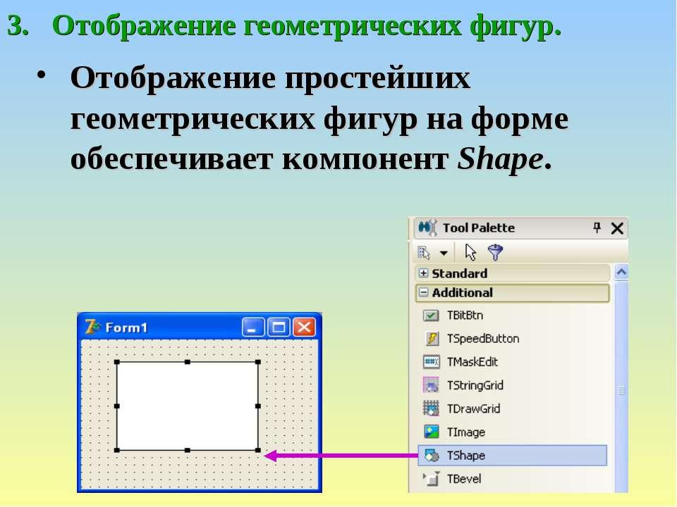 Отображение геометрических фигур. Отображение простейших геометрических фигур...