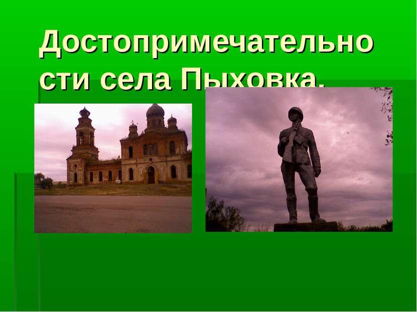 Достопримечательности села Пыховка.