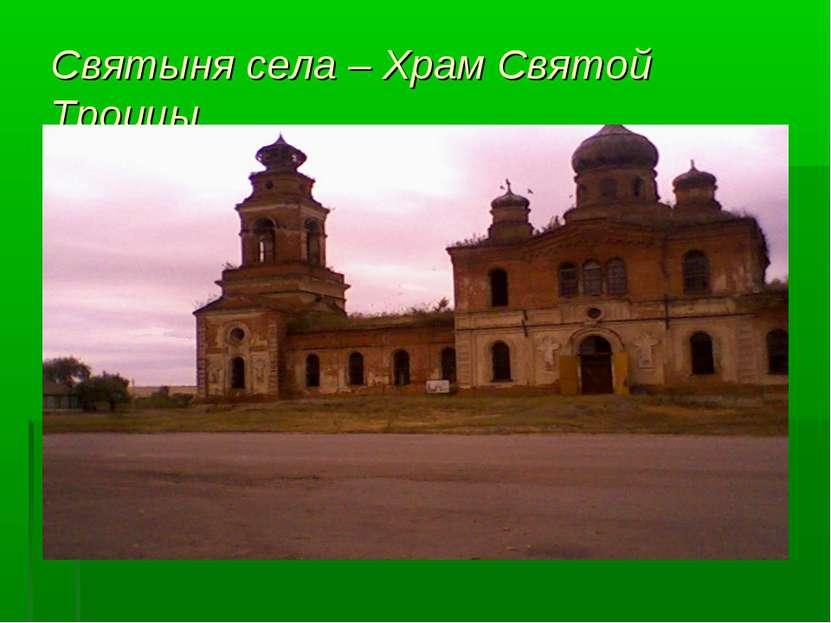 Святыня села – Храм Святой Троицы.