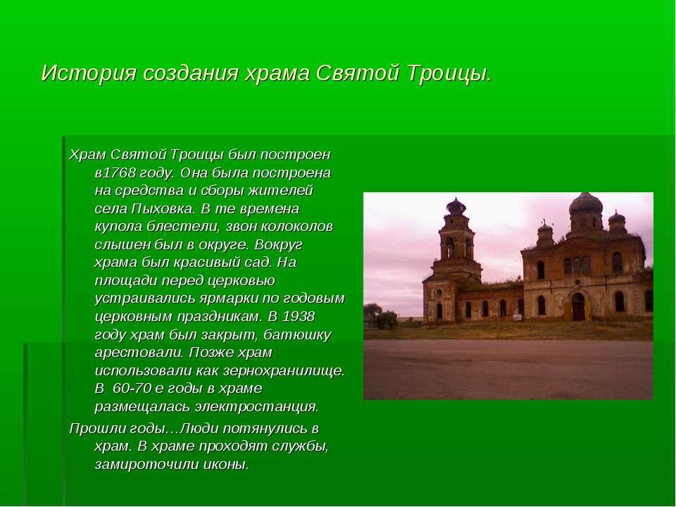 История создания храма Святой Троицы. Храм Святой Троицы был построен в1768 г...