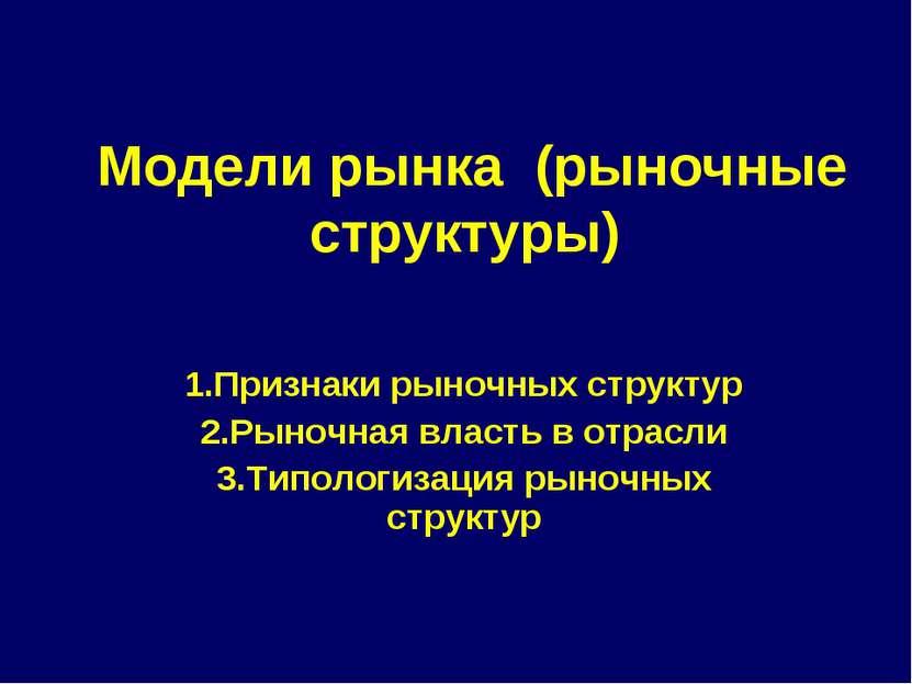 Модели рынка (рыночные структуры) 1.Признаки рыночных структур 2.Рыночная вла...