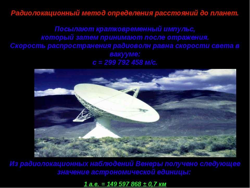 Радиолокационныйметод определения расстоянийдопланет. Посылаюткратковреме...