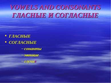 VOWELS AND CONSONANTS ГЛАСНЫЕ И СОГЛАСНЫЕ ГЛАСНЫЕ СОГЛАСНЫЕ сонанты звонкие г...