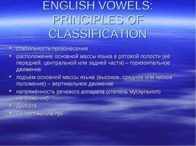 стабильность произнесения расположение основной массы языка в ротовой полости...