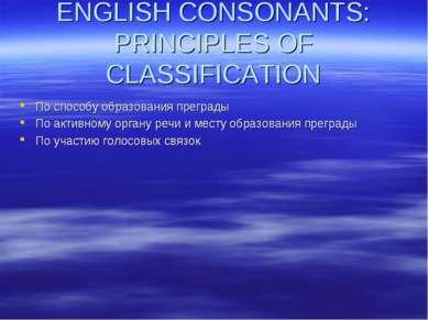 По способу образования преграды По активному органу речи и месту образования ...