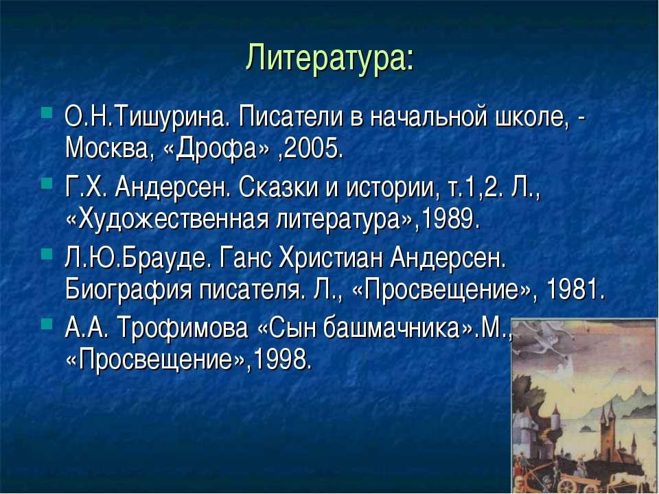 Литература: О.Н.Тишурина. Писатели в начальной школе, - Москва, «Дрофа» ,2005...