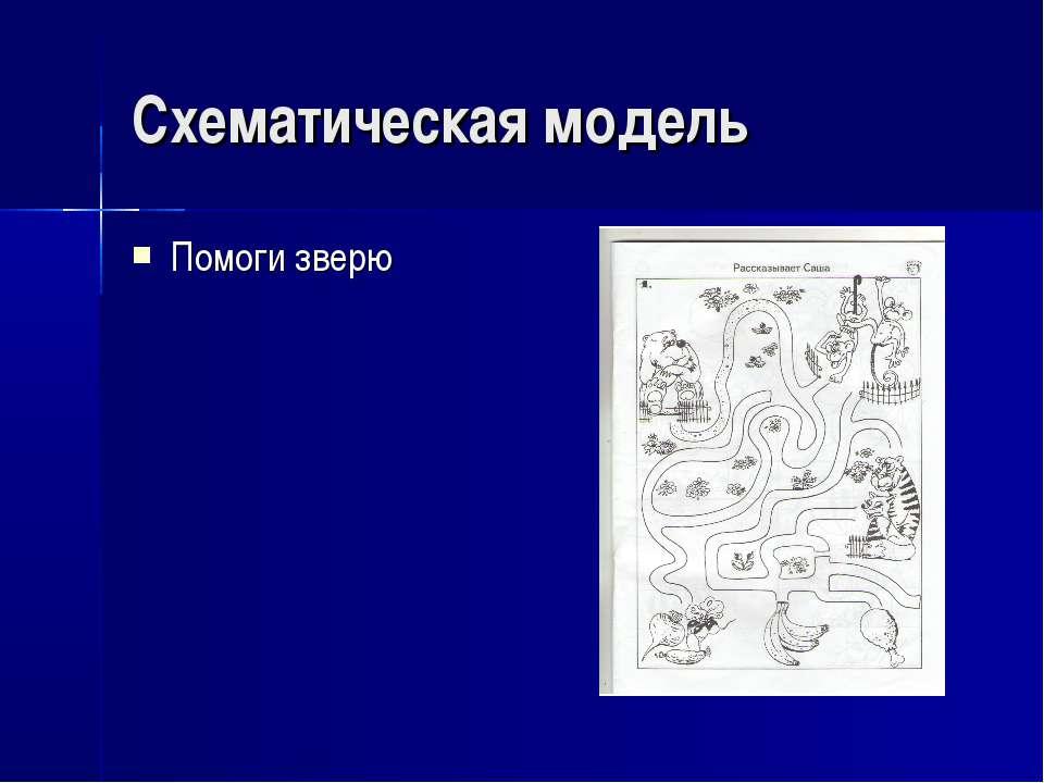 Схематическая модель Помоги зверю