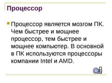 Процессор Процессор является мозгом ПК. Чем быстрее и мощнее процессор, тем б...