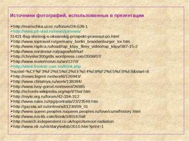 Источники фотографий, использованных в презентации http://marischka.ucoz.ru/f...