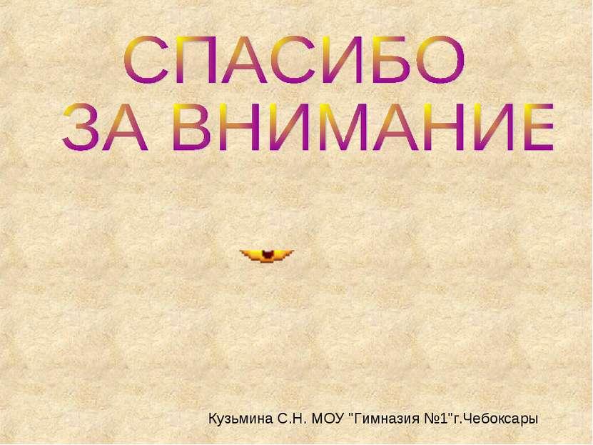 "Кузьмина С.Н. МОУ ""Гимназия №1""г.Чебоксары"