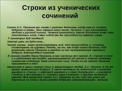 Строки из ученических сочинений Сказки А.С. Пушкина мы знаем с раннего детств...