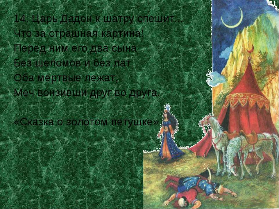 14. Царь Дадон к шатру спешит... Что за страшная картина! Перед ним его два с...