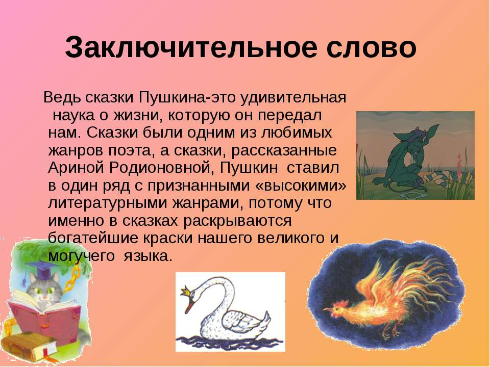 Заключительное слово Ведь сказки Пушкина-это удивительная наука о жизни, кото...