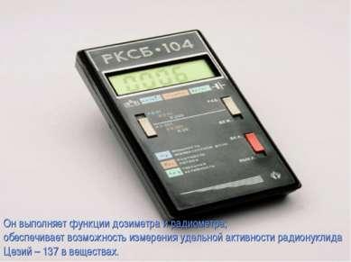 Он выполняет функции дозиметра и радиометра; обеспечивает возможность измерен...