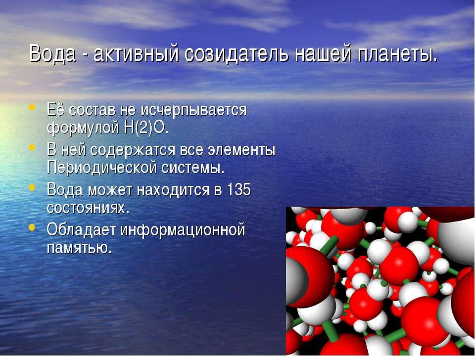 Вода - активный созидатель нашей планеты. Её состав не исчерпывается формулой...