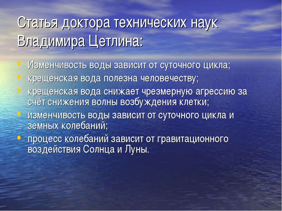 Статья доктора технических наук Владимира Цетлина: Изменчивость воды зависит ...