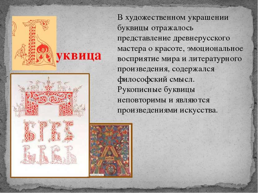 В художественном украшении буквицы отражалось представление древнерусского ма...