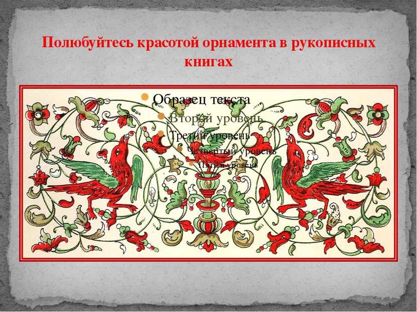 Полюбуйтесь красотой орнамента в рукописных книгах