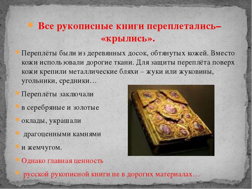 Все рукописные книги переплетались– «крылись». Переплёты были из деревянных д...