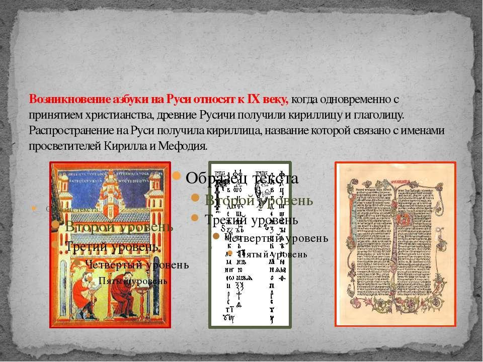 Возникновение азбуки на Руси относят к IX веку, когда одновременно с принятие...