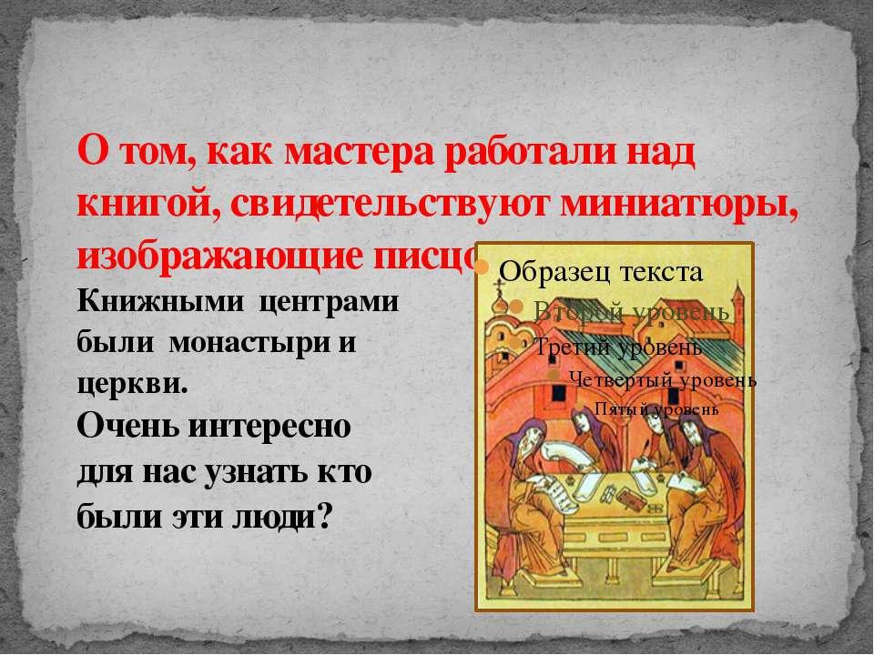 О том, как мастера работали над книгой, свидетельствуют миниатюры, изображающ...