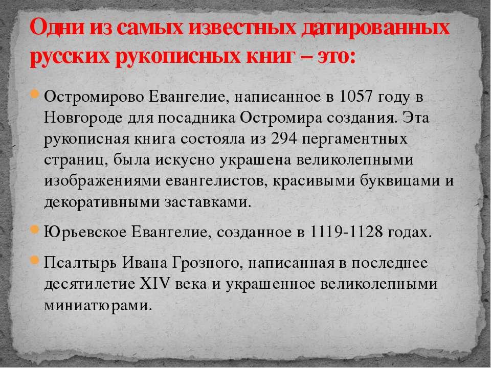 Остромирово Евангелие, написанное в 1057 году в Новгороде для посадника Остро...