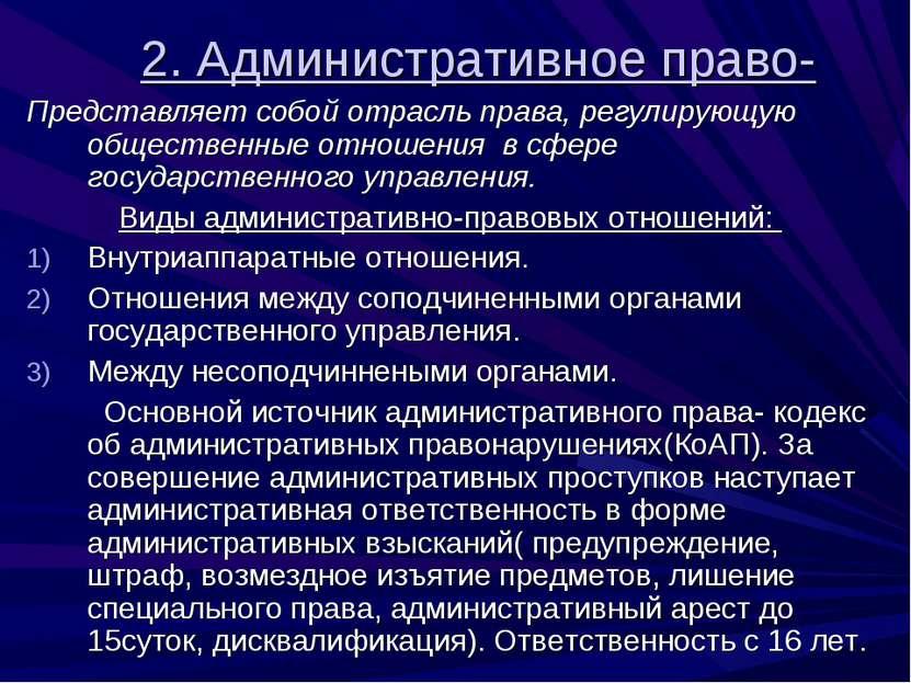 2. Административное право- Представляет собой отрасль права, регулирующую общ...