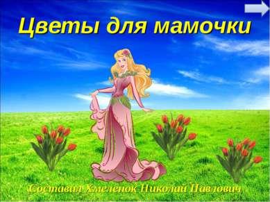 Цветы для мамочки Составил Хмеленок Николай Павлович