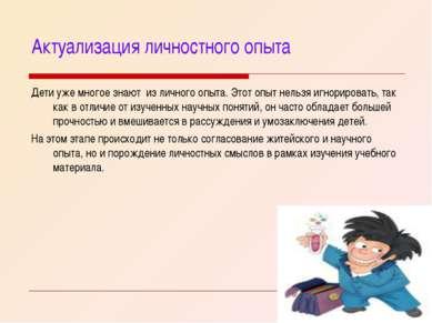 Актуализация личностного опыта Дети уже многое знают из личного опыта. Этот о...